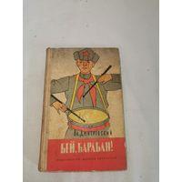 Книга повесть В. Дмитриевский Бей, барабан!
