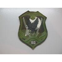 Шеврон 103 воздушно-десантная бригада Беларусь