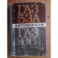 Автомобили ГАЗ 53 ГАЗ 66