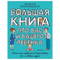 Петрановская. Большая книга про вас и вашего ребёнка
