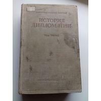 История дипломатии. Том 3. 1945 год.