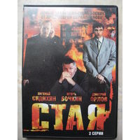 DVD СТАЯ (ЛИЦЕНЗИЯ)