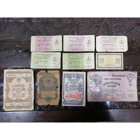 25 рублей 1909 г, 1 рубль 1947 г. и др.