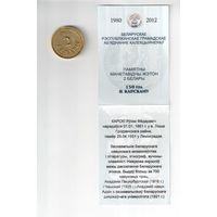 Памятный монетовидный жетон 2 Белара - 150 лет со дня рождения Я.Карского