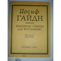 Ноты Гайдн Избранные Сонаты для фортепиано 1966г вып.1