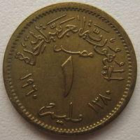 Египет 1 миллим 1960 г.
