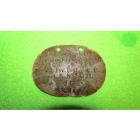 Немецкий ЛОЗ жетон (ПМВ)(Предлагайте цену)