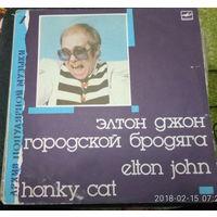Elton John - Honky Cat / Элтон Джон - Городской бродяга