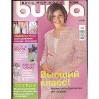 29ea8fd3fca1 Женские журналы — купить Женские журналы, продажа и покупка на ...