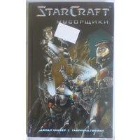 УЦЕНКА!Комикс/графический роман.StarCraft, МУСОРЩИКИ(Твёрд обл,запечатан),8 руб