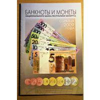 Монеты и банкноты образца 2009 года Нацбанка РБ красочный буклет