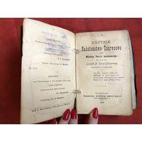 Krotkie Nabozenstwo Czerwcowe czyli Miesiac Serca Jezusowego кожаный переплет 1902 год