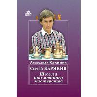 Калинин. Карякин. Школа шахматного мастерства
