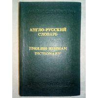 Англо-русский словарь 34000 слов 1991 г