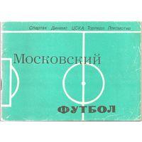 """Календарь-справочник Московский футбол (""""Московская правда"""") 1981"""