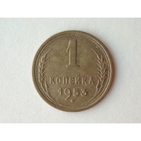 1 копейка 1953 aUNC