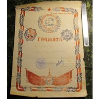 Грамота ВС СССР. 103 ВДД. 1951 год.