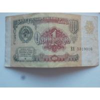 Деньги ссср2