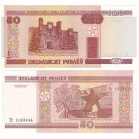 W: Беларусь 50 рублей 2000 / Нг 1133444 / интересный красивый номер