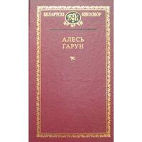 Алесь Гарун. Выбраныя творы. Серыя: Беларускі кнігазбор