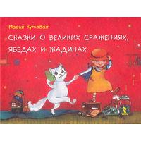 Сказки о великих сражениях, ябедах и жадинах. Мария Кутовая. Художник Екатерина Плаксина