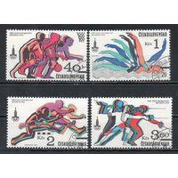 XXII летние Олимпийские игры Чехословакия 1980 год серия из 4-х марок