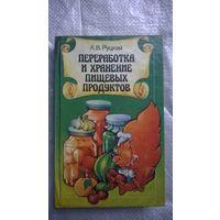 А.В. Руцкий  Переработка и хранение пищевых продуктов