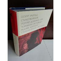 Оскар Уайльд. Стихотворения. Портрет Дориана Грея. Тюремная исповедь. Редьярд Киплинг. Стихотворения. Рассказы