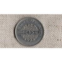 Сирия 1 фунт 1991(NS)