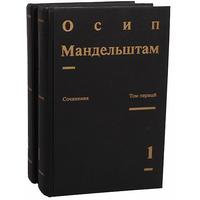 Осип Мандельштам. Сочинения в 2 томах (комплект)
