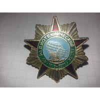 """Знак """"49 радиотехнический полк 1932-2002"""""""