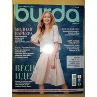 Журнал Burda moden 2014 - 02 Бурда с выкройками