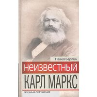 Неизвестный Карл Маркс. Жизнь и окружение
