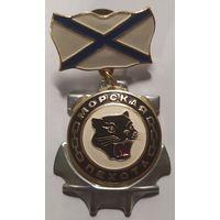 Медаль МП (черн. пантера) (на планке - андр. флаг мет.)