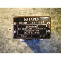 Аккумулятор 10ЦНК-0,45-2,6 В с военной радиостанции.