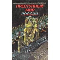 Преступный мир России