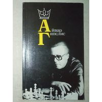 Айвар Гипслис. 1987 г (Шахматы и шахматисты)