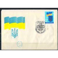 Украина КПД 1992 Государственный флаг и герб с маркой #26 и спецгашением Киев