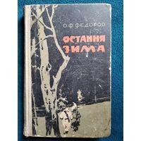 О.Ф. Федоров Остання зима 1965 год // Книга на украинском языке