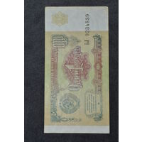 1 рубль 1961 года СССР