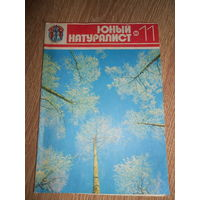 Журнал Юный натуралист 1980 #11