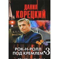 Рок-н-ролл под Кремлем. Книга 3. Спасти шпиона (м)
