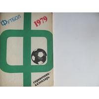 Футбольный календарь-справочник, 1979