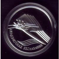 1 Рубль 2004 год Академическая гребля