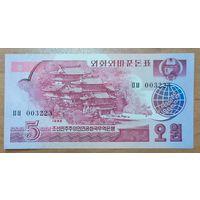 5 вон 1988 года - КНДР для соцстран - UNC