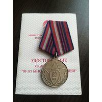 80 лет милиции Беларуси (МВД) на документе