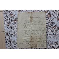 Церковные документы до 1917 года. Свидетельство о браке 1850 год.