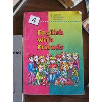 Английский язык с друзьями -для чтения 4 класс 98г