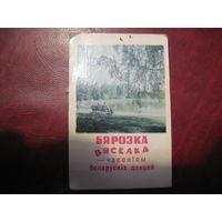 Календарь 1973 год Бярозкаи Вясёлка - часопiсы беларускiх дзяцей (СССР)
