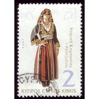 1 марка 1994 год Кипр Нац.костюмы 836